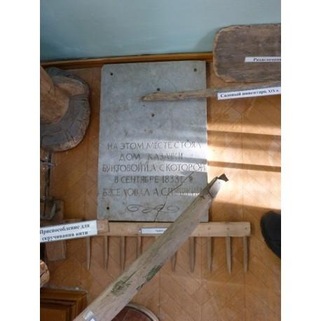 Сommemorative plaque in Оренбург (Russia, ?)