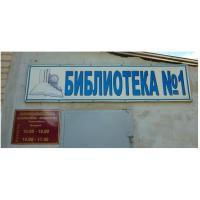 Изба-читальня имени А.С.Пушкина в селе Бёрды (Россия, 1936)