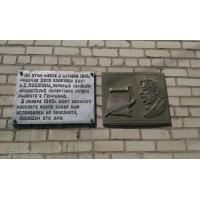 Мемориальная доска в г. Днепропетровск (Украина, ?)