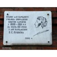 Мемориальная доска в г.Харьков (Украина, 2003)