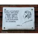 Сommemorative plaque in Харьков (Ukraine, 2003)