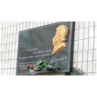 Мемориальная доска в г.Винница (Украина, 1999)
