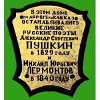 Мемориальная доска в г. Новочеркасск (Россия