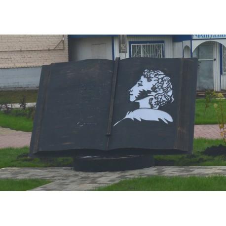 Арт-объект в селе Большое Болдино (Россия, 2020)