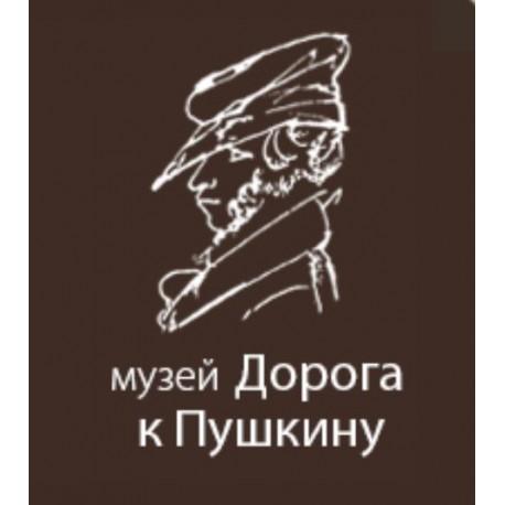 "Музей ""Дорога к Пушкину"" (Россия)"
