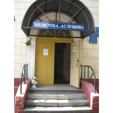 Библиотека №2 имени А.С.Пушкина, г.Брянск (Russia)