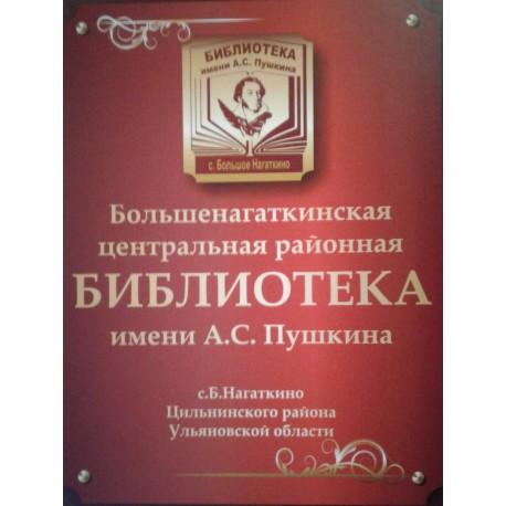 Центральная районная библиотека имени А.С.Пушкина, г.Большое Нагаткино (Россия)