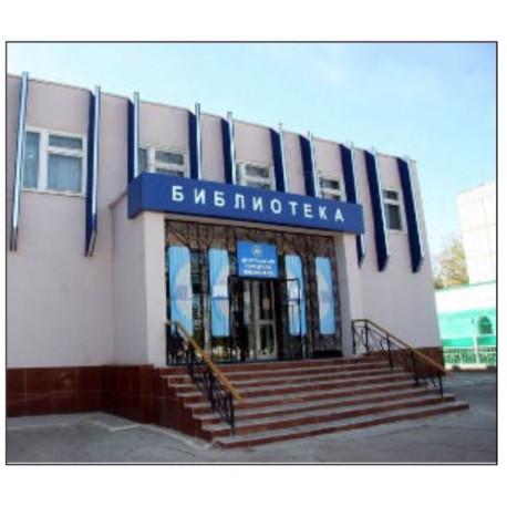 Центральная городская детская библиотека имени А.С.Пушкина, г.Байконур (Казахстан)