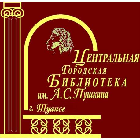 Центральная городская библиотека имени А.С.Пушкина, г.Туапсе (Россия)