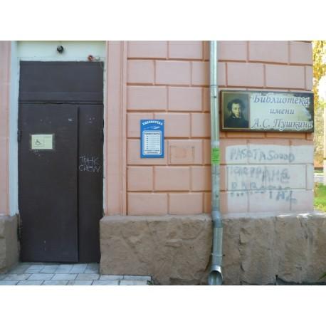 Библиотека-филиал №3 имени А.С.Пушкина, г.Красноярск (Russia)