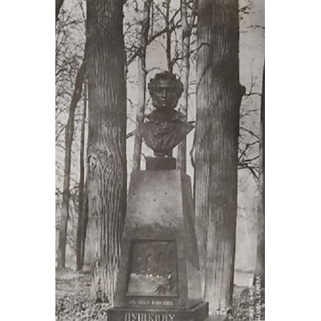 Бюст в селе Остафьево (Россия, 1937)