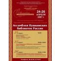 Ассоциация библиотек имени А.С.Пушкина, г.Москва (Россия)