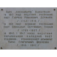 Сommemorative plaque in Белая Церковь (Ukraine, 1977)