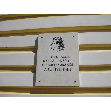 Сommemorative plaque in Берново (Russia, ?)