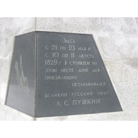 Мемориальная доска в г.Владикавказ (Россия, 1980)