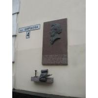 Мемориальная доска в г.Днепропетровск (Украина, ?)