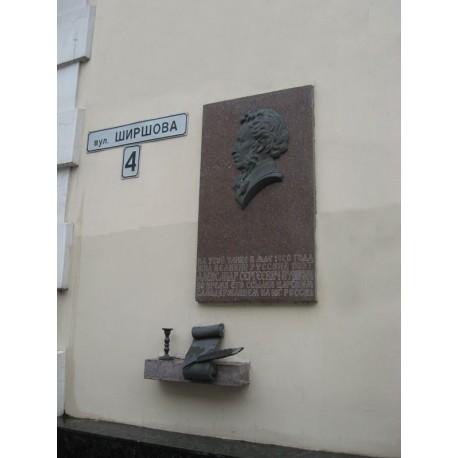 Сommemorative plaque in Днепропетровск (Ukraine, ?)