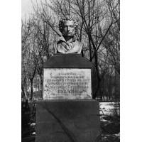 Бюст в г.Каменка (Украина, 1937)