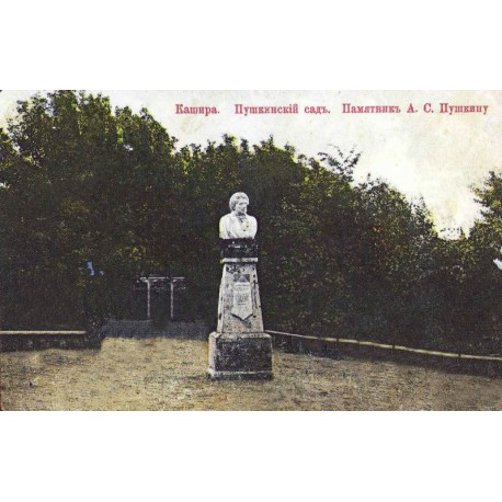 Bust in Кашира (Russia, 1899)