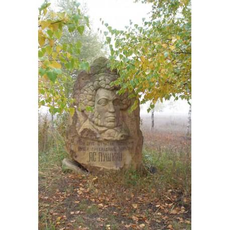 Стела in Константиново (Ukraine, 2000)