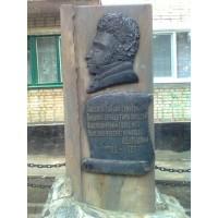 Памятник Пушкину Красный Сулин, Россия 1999