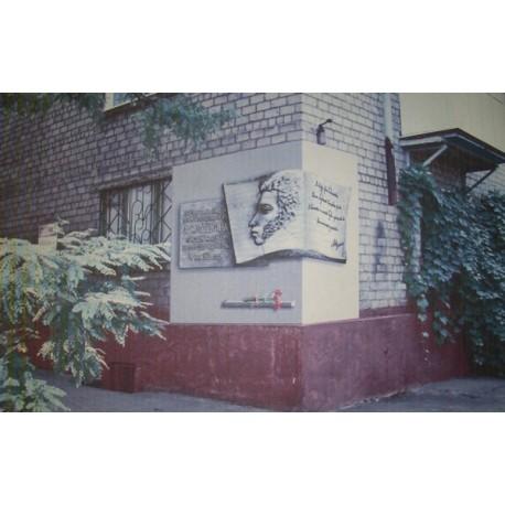 Relief in Мариуполь (Ukraine, 1988)