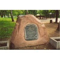 Стела в г.Москва (Россия, 1999)