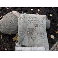 Стела in Москва (Russia, ?)