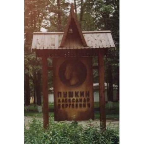 Стела в г.Пермь (Россия, 2002)
