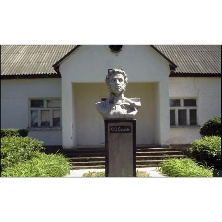 Бюст в селе Пушкино (Украина, 1977)