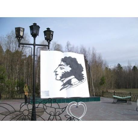 Стела in Пыть-Ях (Russia, 2008)