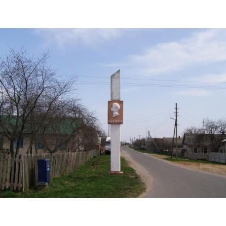 Стела in Таль (Беларусь, ?)