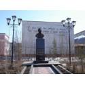 Бюст в г.Якутск (Россия, 1999)