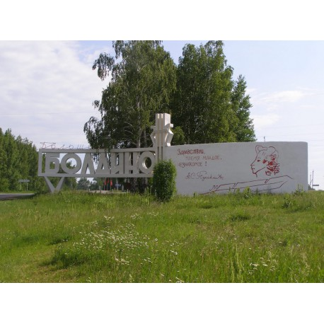 Стела в г.Большое Болдино (Россия, ?)