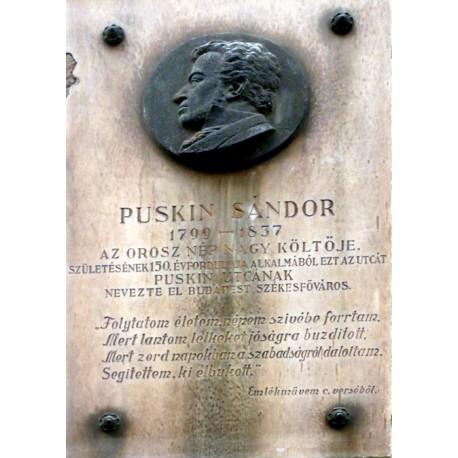 Мемориальная доска в г.Будапешт (Венгрия, 1949)