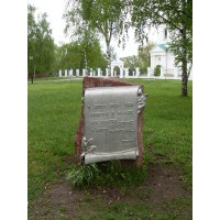Стела in Большое Болдино (Russia, ?)