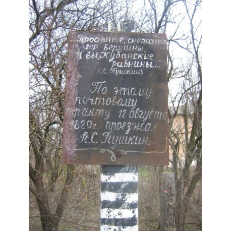 Стела в г.Копанский хутор (Россия, 1979)