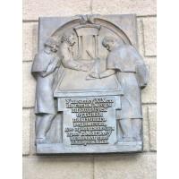 Мемориальная доска в г.Могилёв (Беларусь, ?)