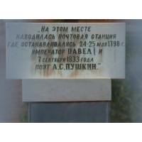 Стела in Октябрьское (Russia, ?)