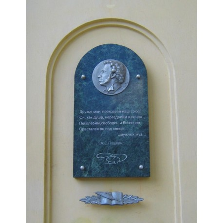 Сommemorative plaque in Пермь (Russia, ?)