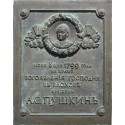 Сommemorative plaque in Москва (Russia, 1992)
