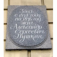 Сommemorative plaque in Санкт-Петербург (Russia, 1970)