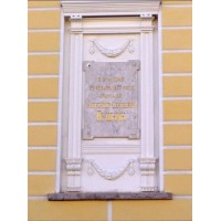 Сommemorative plaque in Санкт-Петербург (Russia, 1935)