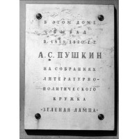 Сommemorative plaque in Санкт-Петербург (Russia, 1937)