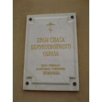Сommemorative plaque in Санкт-Петербург (Russia, 1997)