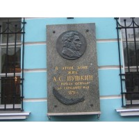 Сommemorative plaque in Москва (Russia, 1937)