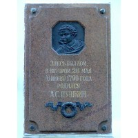 Сommemorative plaque in Москва (Russia, 1927)