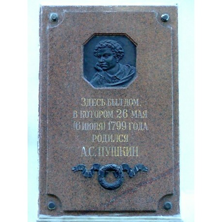 Сommemorative plaque in Москва (Russia, 1927)