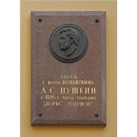 Сommemorative plaque in Москва (Russia, ?)
