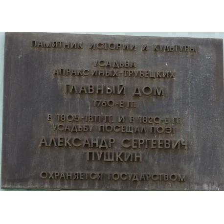 Мемориальная доска в г.Москва (Россия, ?)